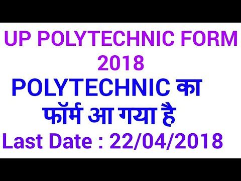 UP POLYTECHNIC FORM 2018 | POLYTECHNIC FORM 2018 | JEE CUP