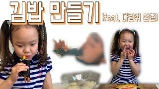 시은이가 혼자서 김밥을 만들었어요