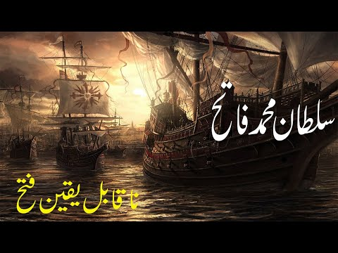 Fatih sultan mehmed || History of ottoman empire in urdu || Sultan muhammad fateh ||True Righter