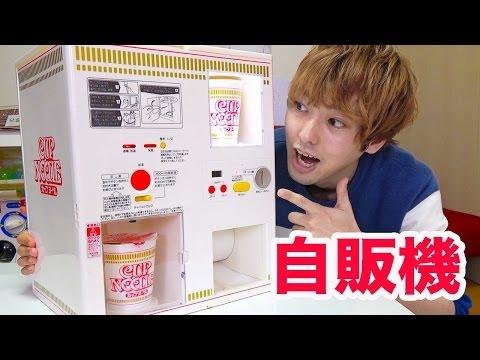 カップヌードル専用自販機を買ってみた!
