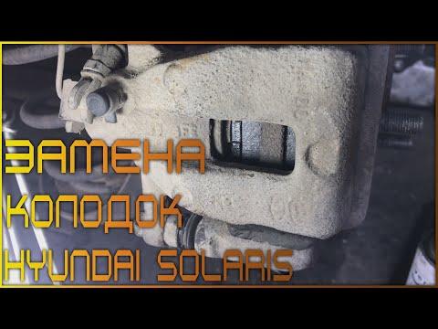 Замена задних колодок Hyundai Solaris