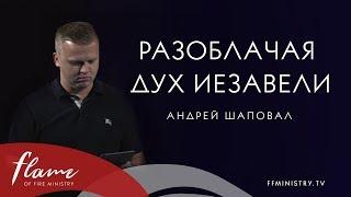 Разоблачая дух Иезавели - Андрей Шаповал
