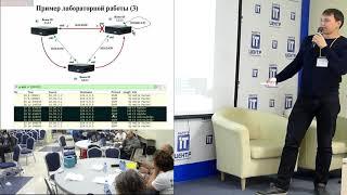 Обучение навыкам внедрения отечественных технических средств в национальную ИКТ-инфраструктуру