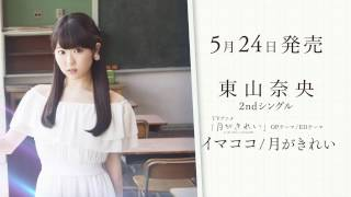 アニメ「月がきれい」ED「月がきれい」東山奈央