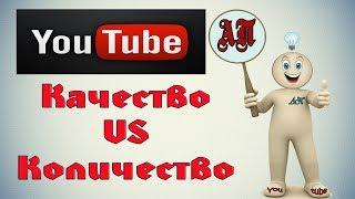 Что лучше качество или количество видео на Ютуб (Youtube)?
