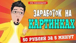 Заработок 50 Рублей за 5 Минут на Картинках