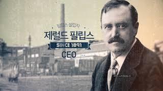 필립스TV 제품소개 영상