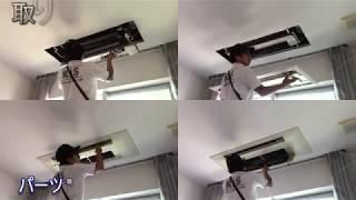 天井埋め込み型エアコン分解クリーニング(家庭用、業務用ともに抗菌防カビコート付き♪) ◎エアコンクリーニング