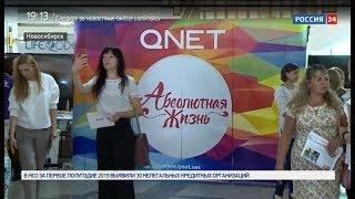 Выставка продукции и бизнес возможностей компании QNET прошла в Новосибирске