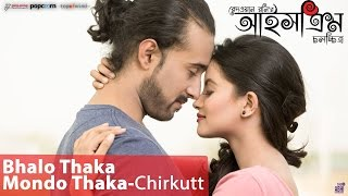 BHALO THAKA MONDO THAKA | ICECREAM - A REDOAN RONY Film | Audio With Lyrics | RAZZ, TUSHI & UDAY