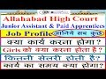 Allahabad High Court Job Profile of Junior Assistant & Paid Apprentices