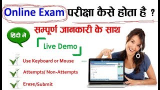 Online exam kaise hota hai ? Online Exam Kaise De? How to Online exam system?