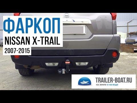 Обзор фаркопа Bosal на Nissan X-trail Икс-Трейл 2007-2015 Особенности