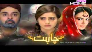 Chahat Title Song On Ptv Home