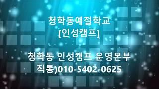 청학동예절학교 인성캠프운영본부