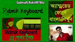 Ridmik Keyboard Best Bangla Keybord For Andriod Mobile   How to use Keyborad in Mobile 2017