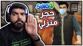 تحدي الحجر المنزلي !! - #62 - The Sims 4