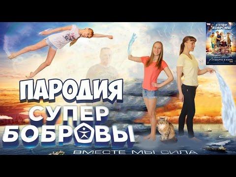 Фильм СуперБобровы (2016) смотреть онлайн бесплатно в