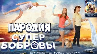 ПАРОДИЯ НА СУПЕР БОБРОВЫ \ МЕГА МОНТАЖ \ Parody of super Bobrovy | Liliya and IrinaGrace