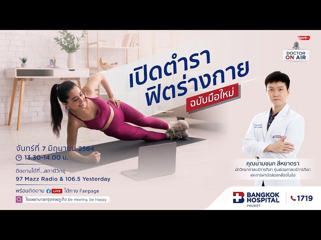 Doctor On Air | ตอน เปิดตำราฟิตร่างกายฉบับมือใหม่ โดย  คุณนามชนก สีหยาตรา