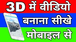 How To Edit Videos Like Technical Boss    How to make 3D Video with Mobile