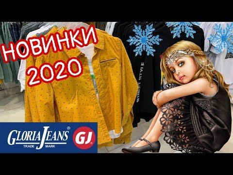 МАГАЗИН GLORIA JEANS 💥 ШИКАРНАЯ НОВАЯ КОЛЛЕКЦИЯ ЗИМА 2020! ШОПИНГ ОБЗОР ГЛОРИЯ ДЖИНС ЯНВАРЬ 2020