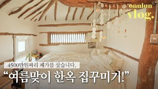EP.48│여름맞이 한옥 인테리어 바꾸기! 룸투어라고 …