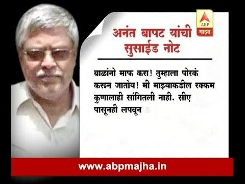 Nagpur : Black money suicide special story