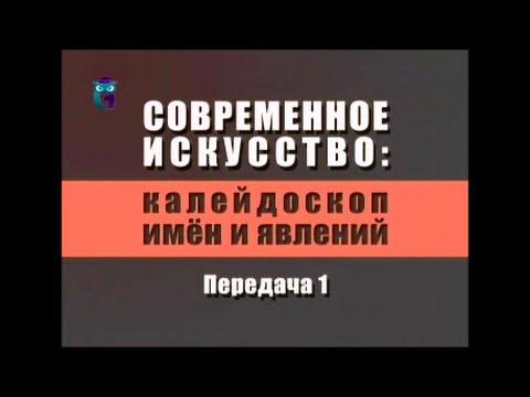 Современное искусство. Передача 1. Художник Юрий Петкевич