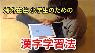 海外在住の小学生のための漢字学習法TOWNK.net メインサイト http://tow...
