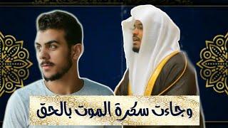 المنافسة المنتظرة إسلام صبحي VS ياسر الدوسري(وجاءت سكرة الموت بالحق)