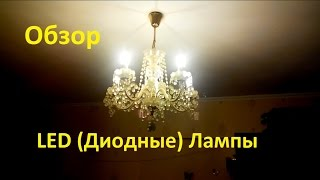 LED лампы бытовые E14 E17 | Aliexpress(, 2015-05-22T10:06:37.000Z)