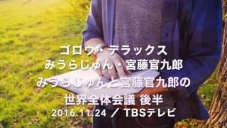 ゴロウ・デラックス http://www.tbs.co.jp/goro-dx/ 稲垣吾郎・外山惠理...