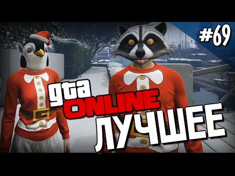 GTA ONLINE - Самые Лучшие Моменты - Выпуск #69
