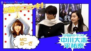 映画『青鬼 ver.2.0』(7月4日公開)に出演する俳優の中川大志と女優の...