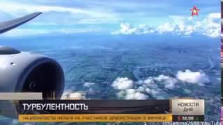 Что случилось на рейсе Аэрофлота Москва Бангкок