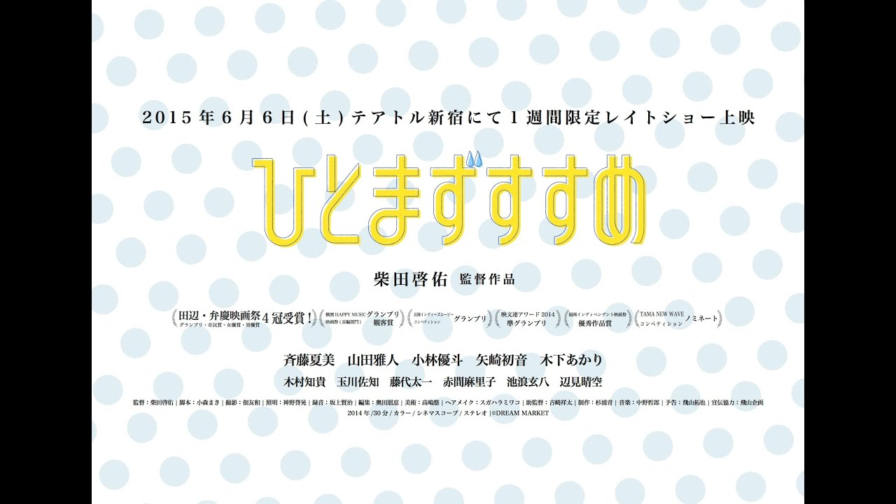 画像: まさかの漫画化!? 「ひとまずすすめ」(Waltz of Turtle)Trailer youtu.be