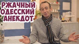 Ржачные анекдоты про мужчин Одесские анекдоты про мужа и жену