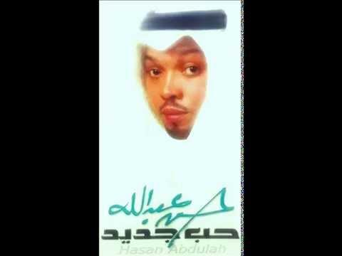حسن عبدالله - ودعتك الله يانظر عيني - البوم حب جديد 2003