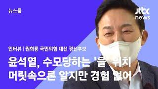 """[걸어서 인터뷰ON] 원희룡 """"윤석열, 초대형 캠프로 못 이기면 그게 한계"""" (2021.1…"""