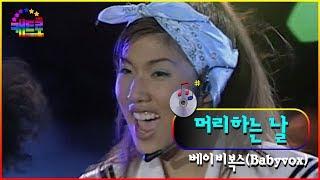 [제2회 부산바다축제] 베이비복스(Babyvox)-머리하는 날