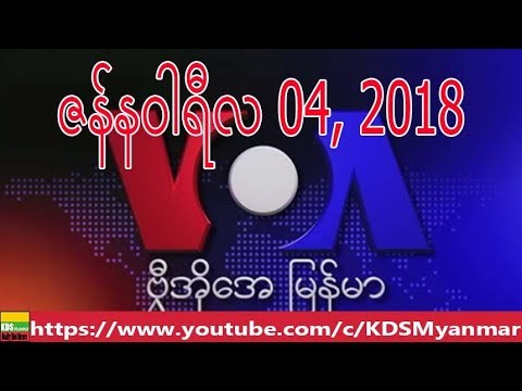 VOA Burmese TV News, January 04, 2018