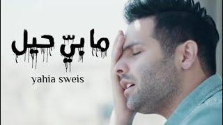 يحيى صويص فيديو كليب | ما بي حيل  video clip yahia sweis