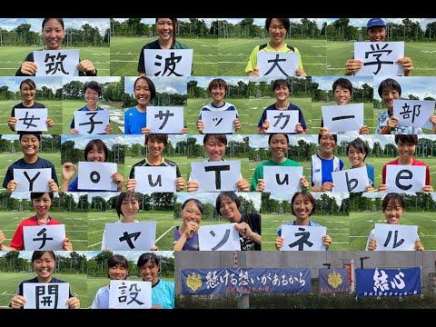大学 サッカー 筑波 部 女子