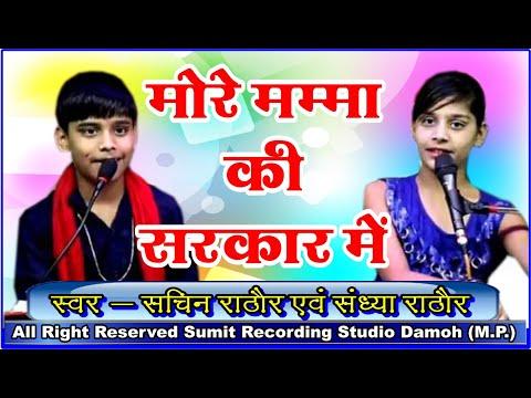 BJP Song // More Mama Ki Sarkaar // Shivraj Singh Chohan //Sachin Rathore // Damoh [M.P.]