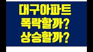 [대구부동산TV][수성구부동산][수성구아파트][대구아파…