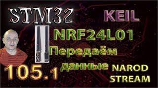 Программирование МК STM32. Урок 105. NRF24L01. Передаём данные. Часть 1