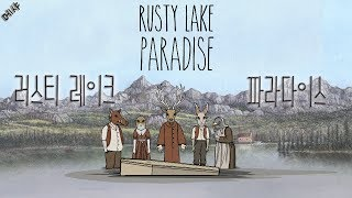 러스티 레이크 파라다이스 [완결] ~기묘한 가족의 이야기~ [Rusty Lake Paradice] [PC] [메샤]