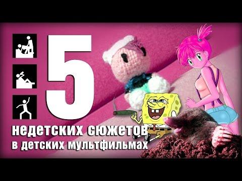 5 Недетских Сюжетов в Детских Мульфильмах