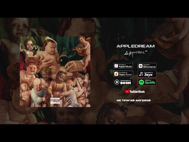 appledream - Даунпанк (music video)